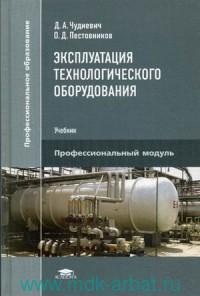 Эксплуатация технологического оборудования : учебник для студентов учреждений среднего профессионального образования