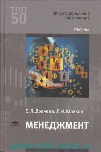 Менеджмент : учебник для студентов учреждений среднего профессионального образования