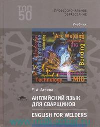 Английский язык для сварщиков = English for Welders : учебник