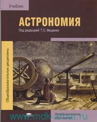 Астрономия : учебник для студентов учреждений среднего профессионального образования