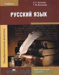 Русский язык : учебник для студентов учреждений среднего профессионального образования