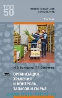 Организация хранения и контроль запасов и сырья : учебник для студентов учреждений среднего профессионального образования