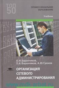 Организация сетевого администрирования : учебник