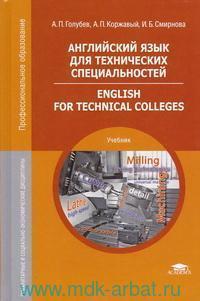 Английский язык для технических специальностей : учебник = English for Technical Colleges