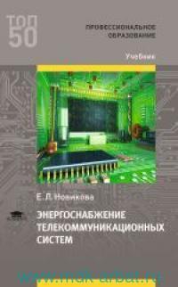 Энергоснабжение телекоммуникационных систем : учебник для студентов для студентов учрежедений среднего профессионального образования