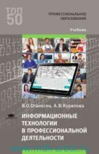 Информационные технологии в профессиональной деятельности : учебник для студентов учреждений среднего профессионального образования