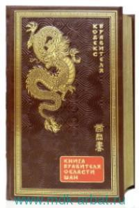 Кодекс правителя. Книга правителя области Шан