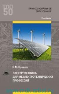Электротехника для неэлектротехнических профессий : учебник для студентов учреждений среднего профессионального образования