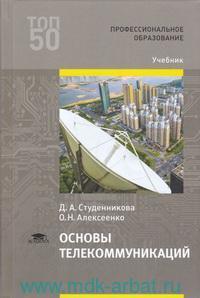 Основы телекоммуникаций : учебник для студентов учреждений среднего профессионального образования