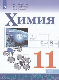 Химия : 11-й класс : учебное пособие для общеобразовательных организаций : базовый уровень (ФГОС)
