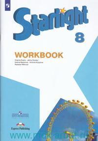 Английский язык : рабочая тетрадь : 8-й класс : учебное пособие для общеобразовательных организаций и школ с углублённым изучением английского языка = Starlight 8 : Workbook (ФГОС)