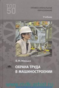 Охрана труда в машиностроении : учебник для студентов учреждений среднего профессионального образования : соответствует ФГОС