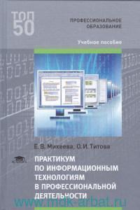 Практикум по информационным технологиям в профессиональной деятельности : учебное пособие для студентов учреждений среднего профессионального образования