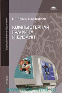 Компьютерная графика и дизайн : учебник для студентов учреждений среднего профессионального образования