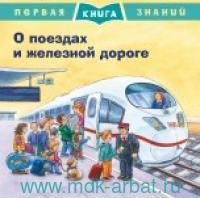 О поездах и железной дороге