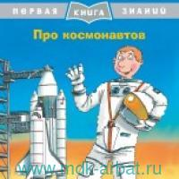Про космонавтов