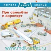 Про самолеты и аэропорт