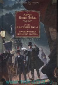 Этюд в багровых тонах ; Приключения Шерлока Холмса : роман, рассказы