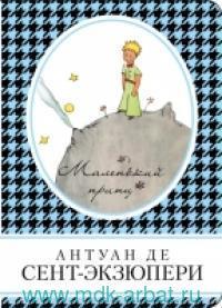 Маленький принц : роман