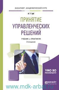 Принятие управленческих решений : учебник и практикум для академического бакалавриата