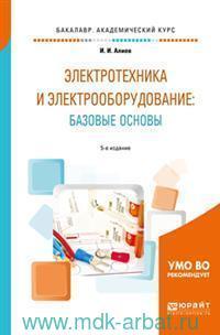Электротехника и электрооборудование : базовые основы : учебное пособие для академического бакалавриата