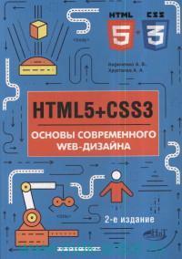 HTML5+CSS3 : основы современного Web-дизайна