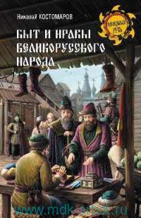 Быт и нравы великорусского народа в ХVI и ХVII столетиях
