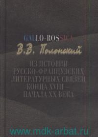 Gallo-Rossica : из истории русско-французских литературных связей конца XVIII - начала XX века