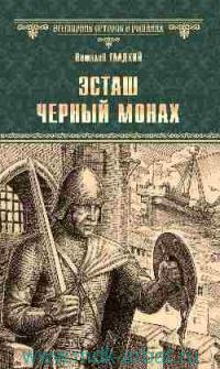 Эсташ Черный Монах : роман