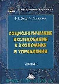 Социологические исследования в экономике и управлении : учебник для бакалавров