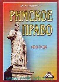 Римское право : учебное пособие