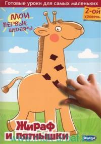 Жираф и пятнышки : 30 готовых занятий для самых маленьких : 2-ой уровень