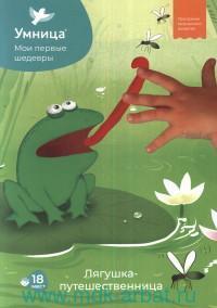 Лягушка-путешественница : программа творческого развития : 18 мес+