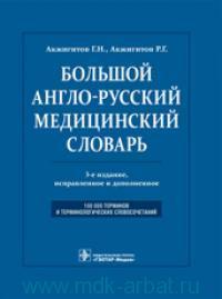 Большой англо-русский медицинский словарь : около 100000 терминов и 25000 сокращений