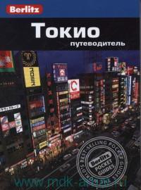 Токио : путеводитель