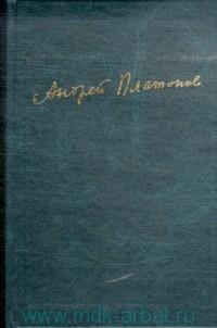 Сочинения. Т.1. 1918-1927. Кн.1. Рассказы. Стихотворения