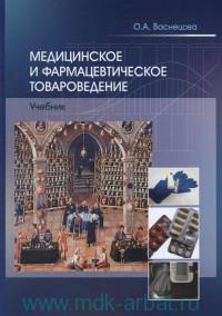 Медицинское и фармацевтическое товароведение : учебник