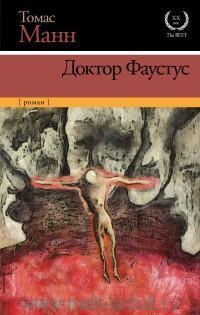 Доктор Фаустус : роман