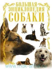 Собаки : большая энциклопедия