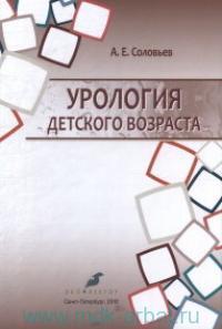Урология детского возраста : учебник для студентов медицинских вузов, врачей-интернов, детских хирургов и урологов