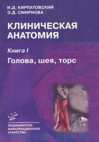 Клиническая анатомия : в 2 кн. : учебник
