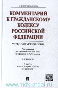 Комментарий к Гражданскому кодексу Российской Федерации (учебно-практический) : к частям первой, второй, третьей и четвертой