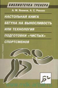 """Настольная книга бегуна на выносливость, или Технология подготовки """"чистых"""" спортсменов"""