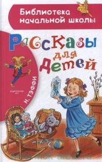 Рассказы для детей : рассказы, сказка