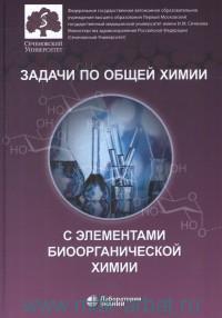 Задачи по общей химии с элементами биоорганической химии