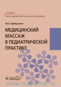 Медицинский массаж в педиатрической практике : учебник