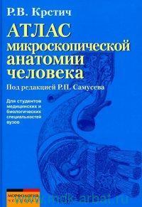Атлас микроскопической анатомии человека : учебное пособие для студентов высших учебных заведений