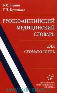 Русско-английский медицинский словарь для стоматологов : около 13 000 терминов