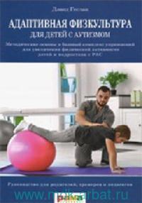 Адаптивная физкультура для детей с аутизмом
