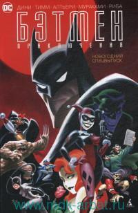 Бэтмен : Приключения : Новогодний спецвыпуск : комикс